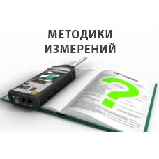 Сборник аттестованных методик измерений №1