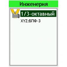"""Набор измерительных программ """"Инженерная виброметрия ЭФБ-110В"""""""
