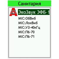 """Набор измерительных программ """"Санитарная акустика ЭФБ-110А"""""""