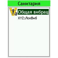 """Набор измерительных программ """"Санитарная виброметрия ЭФБ-110В"""""""