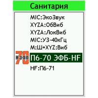 """Набор измерительных программ """"Санитарная виброакустика ЭФБ-HF"""""""