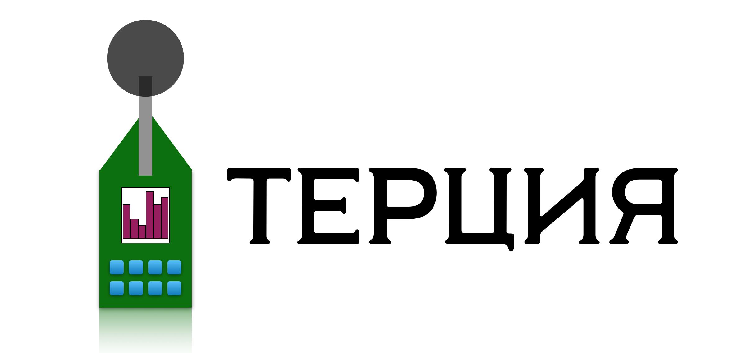 Терция