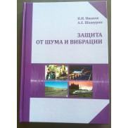 """Книга """"Защита от шума и вибрации"""