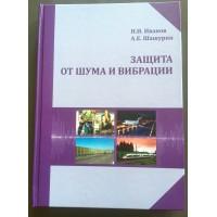 """Учебник """"Защита от шума и вибрации"""""""