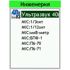"""Набор измерительных программ """"Инженерная акустика ЭФБ-110А"""""""