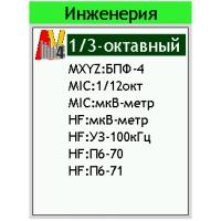 """Набор измерительных программ """"Инженерная виброакустика ЭФБ-HF"""""""
